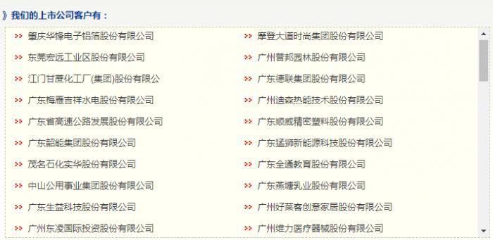广东正中珠江会计师事务所客户名单1.jpg