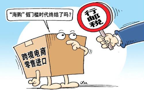 进境物品行邮税税率2019下调