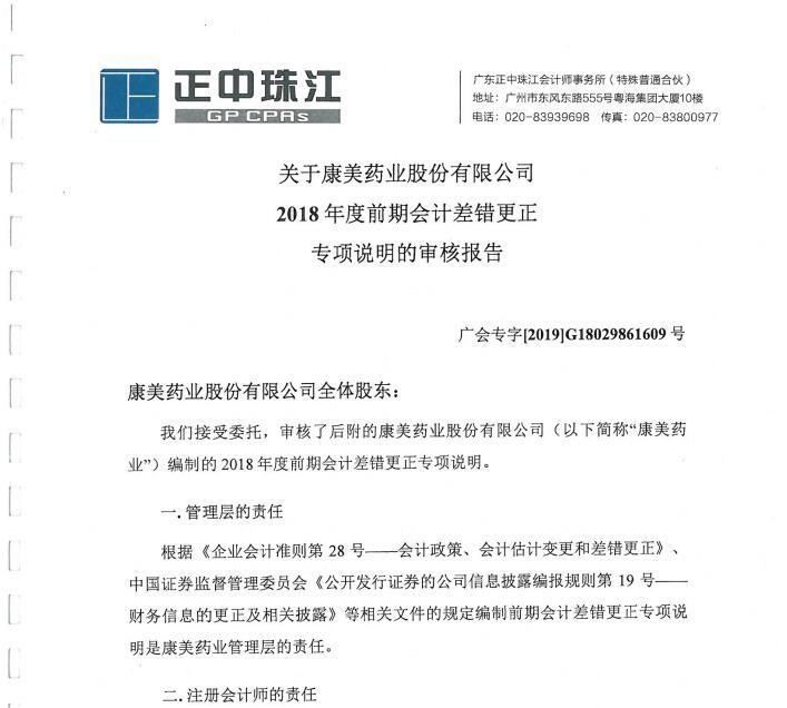 为康美药业签字的正中珠江会计师事务所会怎么样?