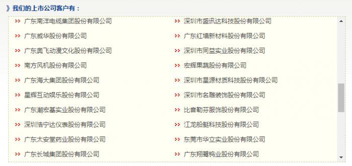广东正中珠江会计师事务所客户名单3.jpg