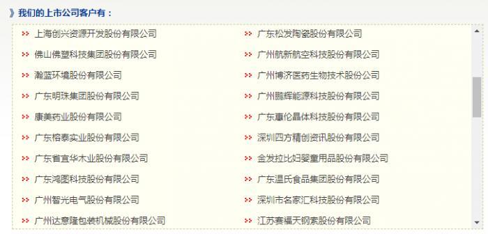 广东正中珠江会计师事务所客户名单2.jpg