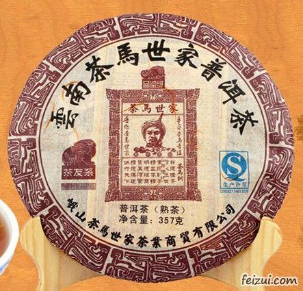 云南茶马世家普洱茶