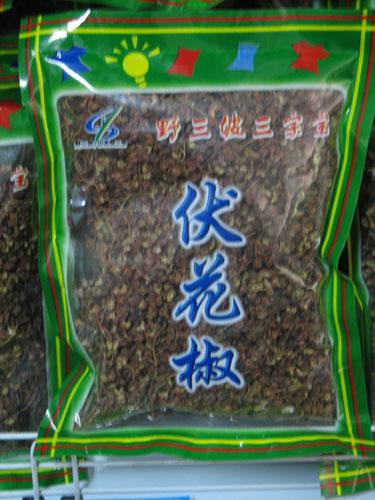 野三坡伏花椒