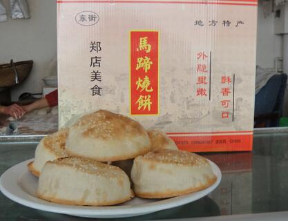 郑店马蹄烧饼