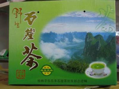 平乐石崖茶