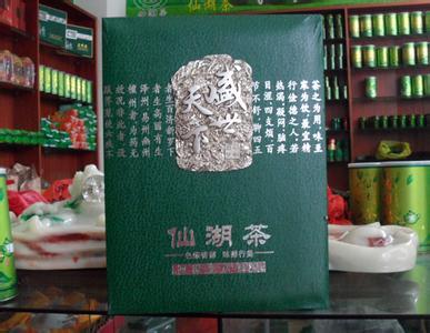 上莞仙湖茶