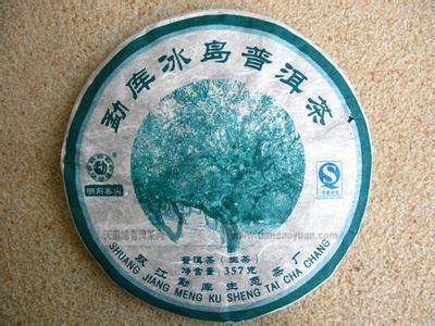 勐库普洱茶