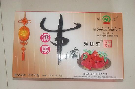 演马庄牛肉