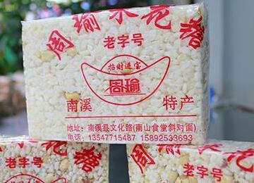 南溪米花糖