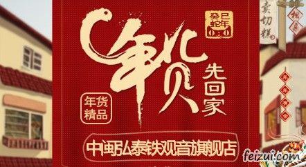 明仕亚洲国际备用网址_中闽弘泰铁观音旗舰店