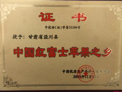 甘肃省泾川县――中国红富士苹果之乡