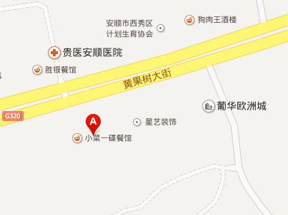 珍仙荪云贵特产店
