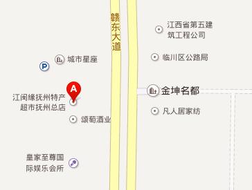 江闽缘抚州特产超市抚州总店