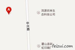 霍山县红灯笼土特产店
