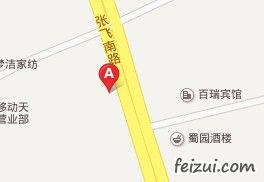 阆中旅游特产经营部