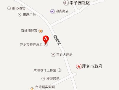 萍乡市特产总汇