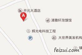 镇安绿源特产精品店