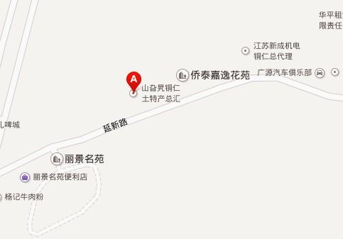 山旮旯铜仁土特产总汇