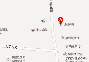 盛悦饭店土特产商场