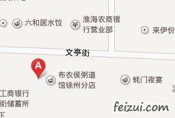 一方圆徐州土特产总汇