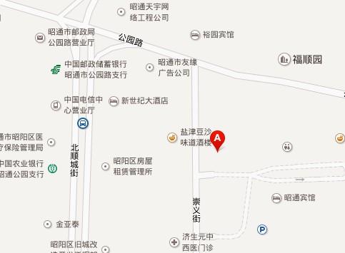昭通特产崇义街门店