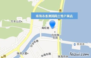 珠海市香洲润雨土特产商店