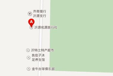 沂源县土特产展销中心