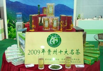 贵州十大名茶