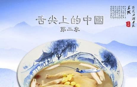 舌尖上的中国2第一集《脚步》的美食
